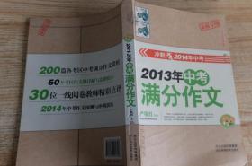 2013中考满分作文(冲刺2014年中考)(录取专用)