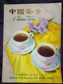 文革时期----罕见《中国茶叶彩色画册》3个内容和售----书9品如图