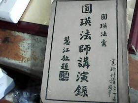 圆瑛法师讲演录(民国版,圆瑛老法师七秩寿庆纪念)