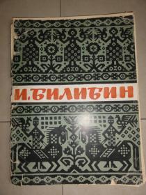 苏联原版绘画选集(大16开铜版彩印 共19张内容)1962年