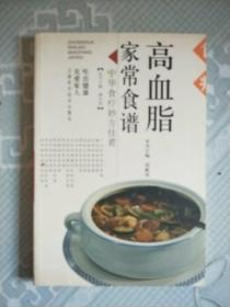 高血脂家常食谱(中华食疗妙方佳肴)