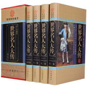 世界名人大传(全四册)(插盒)