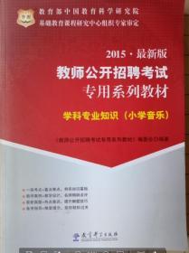华图·2015最新版教师公开招聘考试专用系列教材·学科专业知识(小学音乐)