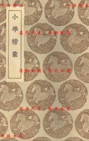 小学稽业-(清)李塨纂-丛书集成初编-民国商务印书馆刊本(复印本)