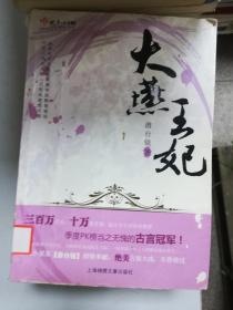 (八新正版)大燕王妃9787545212341