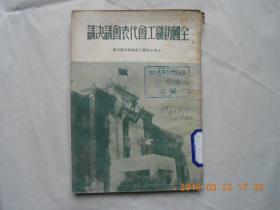 32493《全国纺织工会代表会议决议》馆藏