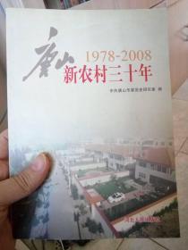 唐山新农村三十年(1978-2008)