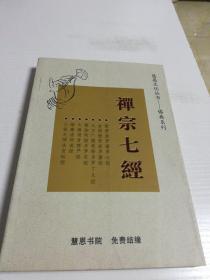 禅宗七经(佛典系列)