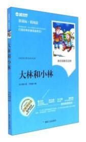 大林和小林ISBN9787502058777煤炭工业KL11295全新正版出版社库存新书D05