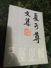 夏丐尊文集:平屋之辑(1983年1版1印,8000册)