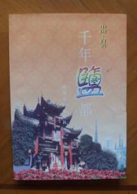 中国自贡 千年盐都