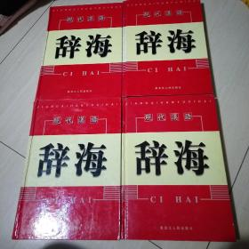 现代汉语辞海1-4卷全【精装】