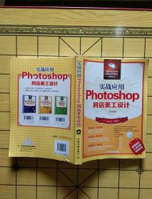 实战应用Photoshop网店美工设计     有光盘
