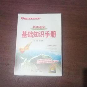 基础知识手册 初中语文 (第十四次修订)