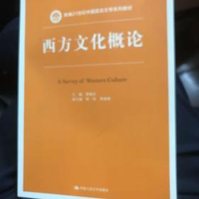 西方文化概论/新编21世纪中国语言文学系列教材
