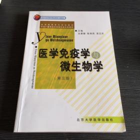 医学免疫学与微生物学(第三版)