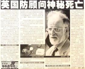 """北京晚报""""英国防顾问神秘死亡""""2003年07月19日"""