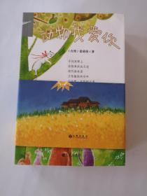 静思语漫画系列  全5册