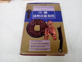 中国钱币手藏指南 (古币卷)
