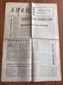 天津日报1973年10月10日 八版全(样板戏杜鹃山唱词)