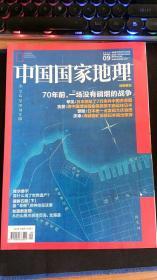 中国国家地理2015.9总期 第659期 中国国家地理杂志社 中国国家地理杂志社