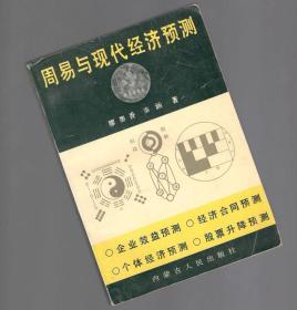 《周易与现代经济预测 》廖墨香 秦涵著32开348页 八卦六爻预测系列