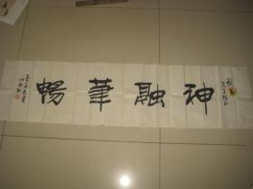 济南市书法家协会顾问张炳南先生书法作品