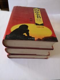 四库全书,三卷合售