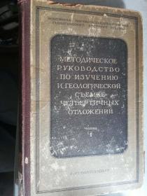 【2610  第四紀沉積的研究和地質調查方法指南總各論  1954年俄文原版  精裝300頁  多插圖