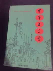 中华老字号.第五册