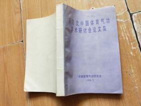 第四次中国体育学术研讨会论文集