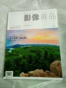 影像黄岛  2013.4   总第4期