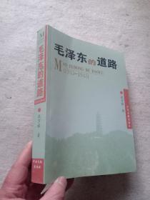 毛泽东的道路(1935-1945)