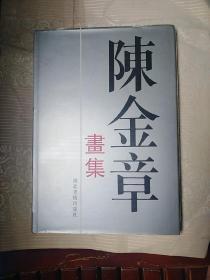 陈金章画集 (陈金章签名印章本)