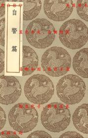自警篇-(宋)赵善璙撰-丛书集成初编-民国商务印书馆刊本(复印本)