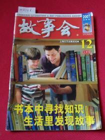 故事会  2007  -12
