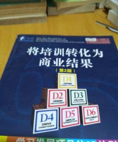 将培训转化为商业结果:学习发展项目的6D法则