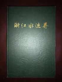 浙江水运界.