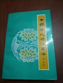 中国古代行政立法