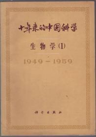 十年来的中国科学 生物学 (1)(动物学 昆虫学 胚胎学)1949-1959