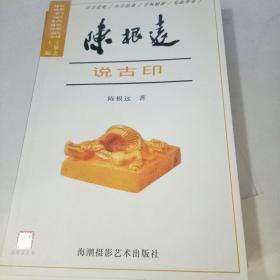 收藏名家话收藏系列 陈根远说古印 32开铜版全彩印.