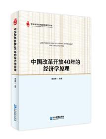 中国改革开放40年的经济学原理