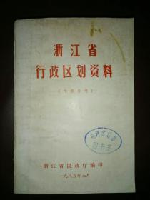 浙江省行政区划资料