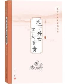 天下兴亡匹夫有责(中华传统价值观丛书)