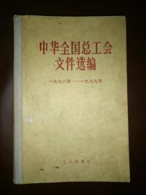 中华全国总工会文件先编(1978-1979).