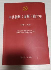 中共扬州(泰州)地方史(1949-1978)
