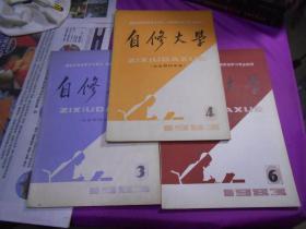 自修大学1983.3.4.6(共三册)