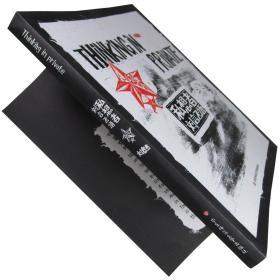 私想者 刘言飞语 刘春杰 书籍 设计 木刻