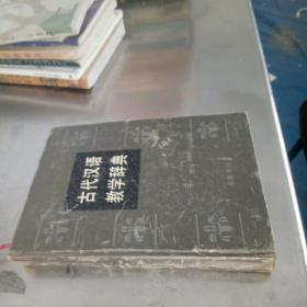古代汉语教学辞典