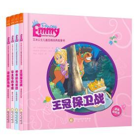 艾米公主儿童品格培养故事书(套装共4册)